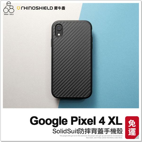 【犀牛盾】Google Pixel 4 XL SolidSuit 碳纖維手機殼 防摔殼 卡夢紋 耐衝擊保護殼