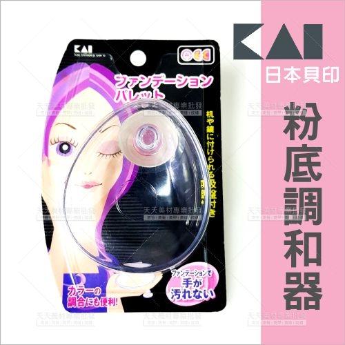 日本貝印粉底液專用調和盤-單入(KQ-0966)美容彩妝[31915]