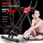 健腹器懶人收腹機腹部運動健身器材家用鍛煉腹肌訓練器美腰機WY