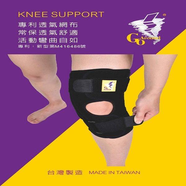 涼爽型運動護膝 GoAround 10吋涼感加強支撐型護膝(1入) 醫療護具 涼感透氣 跑步 登山 運動護膝