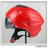 【GP-5 027 雙層遮陽鏡片 雪帽 素色 亮紅】半罩、內襯全可拆、送鏡片