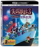 【停看聽音響唱片】【BD】尖叫旅社3:怪獸假期 雙碟限定版『4K』