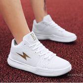 籃球鞋 籃球鞋白色夏季學生男純白透氣女款低幫韓版潮網面藍球鞋童【快速出貨八五折免運】
