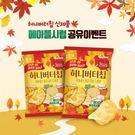 韓國 Calbee 楓糖奶油洋芋片 60g/包 楓糖 奶油 洋芋片【特價】★beauty pie★