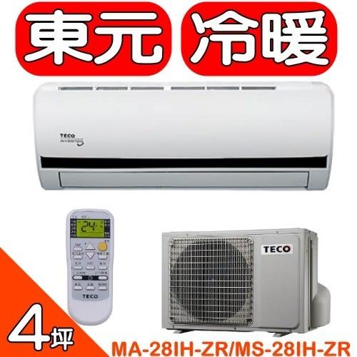 《全省含標準安裝》東元【MA28IH-BV/MS28IH-BV】《冷暖》+《變頻》分離式冷氣