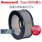 【恆隆行代理】 HEPA濾心-21500  型號:21500-TWN  過濾效果高達99.97% 原廠公司貨