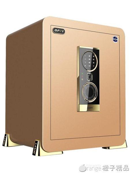 大一保險箱家用防盜全鋼 指紋保險櫃辦公密碼小型隱形保管箱床頭入牆45CM  (橙子精品)