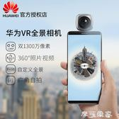 Huawei/華為 全景相機榮耀360°度廣角自拍運動抖音智慧高清攝像秒變3D igo摩可美家