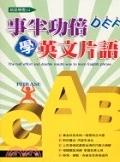 二手書博民逛書店 《事半功倍學英文片語》 R2Y ISBN:9861271775│威利