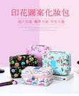 【印花化妝包】韓系多功能旅行防水收納袋  手提式盥洗包 洗漱包 萬用包 收納包 貼身衣物包