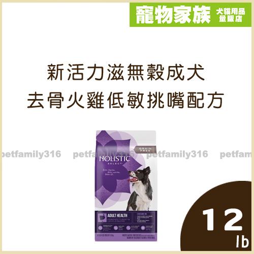 寵物家族-新活力滋 無穀成犬去骨火雞低敏挑嘴配方 12磅