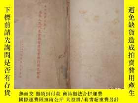 二手書博民逛書店天津市第四屆第一次各界人民代表會議會後提案執行情況報告(1953