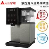元山家電 觸控式溫熱開飲機 YS-826DW  蒸氣式給水 濾水壺式濾心
