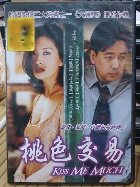 挖寶二手片-J01-023-正版DVD-韓片【桃色交易】-全光烈 李美淑(直購價)