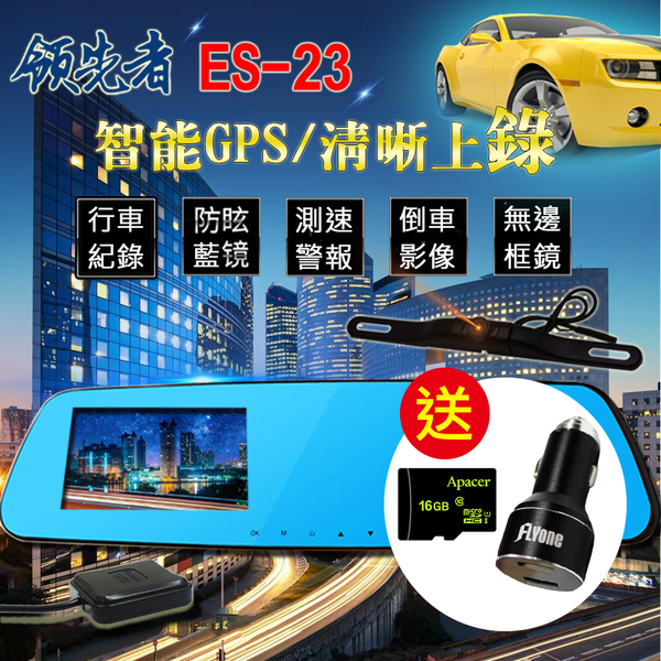 領先者 ES-23(16GB+送HC-10快充車充器)後視鏡型行車記錄器 前後雙鏡 GPS測速 倒車顯影防眩光鏡面