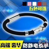 日本無繩有無線防靜電手環去靜電環腕帶消除人體靜電男女平衡能量全館免運