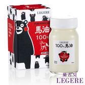 【L EGERE 蘭吉兒】熊本熊100%純馬油霜(70ml/瓶) ◆86小舖 ◆