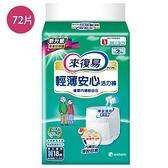 來復易輕薄安心活力褲Mx72片(箱)【愛買】