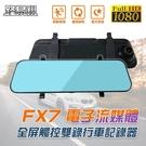 【鼎立資訊】送記憶卡32g【路易視】FX7 9.66吋全螢幕前後雙錄後視鏡行車紀錄器 大螢幕觸控面板
