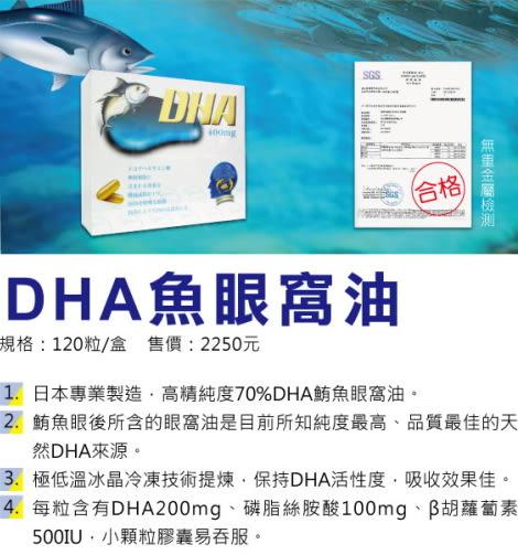 【買3送1】【諾固】DHA鮪魚眼窩油膠囊120粒/盒