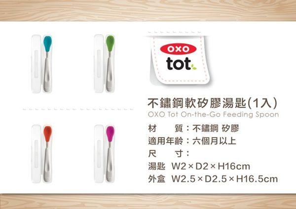 OXO Tot 不鏽鋼軟性餵食湯匙+外出收納盒(蘋果綠)