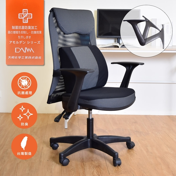 免組裝 辦公椅 椅子 赫柏獨家日本大和抗菌防臭折手電腦椅 凱堡家居【A14907】