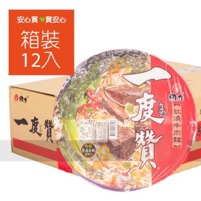 【一度贊】紅燒牛肉麵,12碗/箱,平均單價52.5元