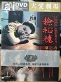 挖寶二手片-TSD-134-正版DVD-台劇【大愛劇場 撿稻穗 全集5碟】-青青蘭花草+馴富記(直購價)
