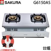 【SAKURA櫻花】二口安全爐 G6150AS
