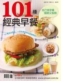 (二手書)101種經典早餐