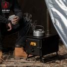 金羅馬戶外柴火爐便攜露營室內家用小型日式營地帳篷取暖燒烤火爐 初色家居館