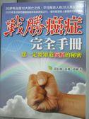 【書寶二手書T7/養生_XEY】戰勝癌症完全手冊:你一定要知道抗癌的秘密_黃衍強 等