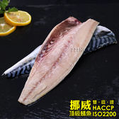 《低溫配送》雙認證挪威頂級鯖魚片 (180g/片)