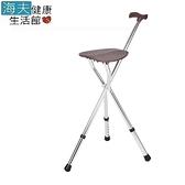 【海夫】恆伸 登山休閒 折疊手杖椅 收合式 拐杖椅(ER-2026)