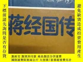 二手書博民逛書店罕見《蔣經國傳》Y1351 江南 著 中國友誼出版公司 出版19