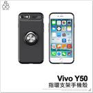 Vivo Y50 指環支架手機殼 磁吸 鎧甲 軟殼 多功能 經典 保護套 全包覆 防摔殼 手機套 保護殼