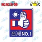 【防水貼紙】台灣NO.1 # 壁貼 防水貼紙 汽機車貼紙 9.1cm x 11cm