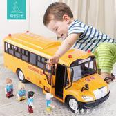 校車玩具模型仿真公交車大號幼兒園校車巴士男孩音樂慣性汽車 創意家居生活館