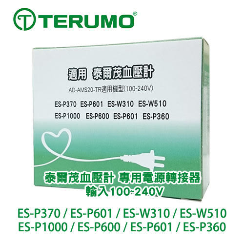專品藥局【 TERUMO 泰爾茂】專用原廠血壓計變壓器(適用電壓110V-240V)