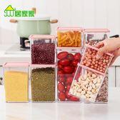 廚房收納盒五谷雜糧儲物罐 透明密封罐塑料罐子糧食儲存罐WY 【快速出貨八折免運】