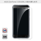 【Ezstick抗藍光】ASUS ZenFone 3 ZE520 KL 防藍光鏡面鋼化玻璃膜 (SGS測平均阻隔率55%)