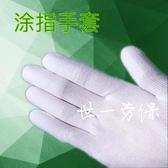 防静电手套 36雙 pu涂指手套膠指涂掌防靜電無塵涂層尼龍手套電子廠作業手套 薇薇