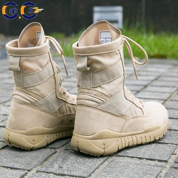 透氣超輕作戰靴登山靴軍靴