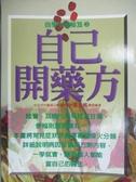 【書寶二手書T9/養生_GSO】自己開藥方_張步桃