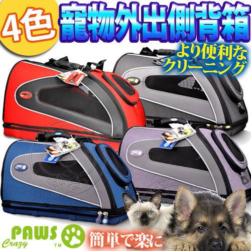 【zoo寵物商城】瘋狂爪子CrazyPaws》寵物外出側背箱-L