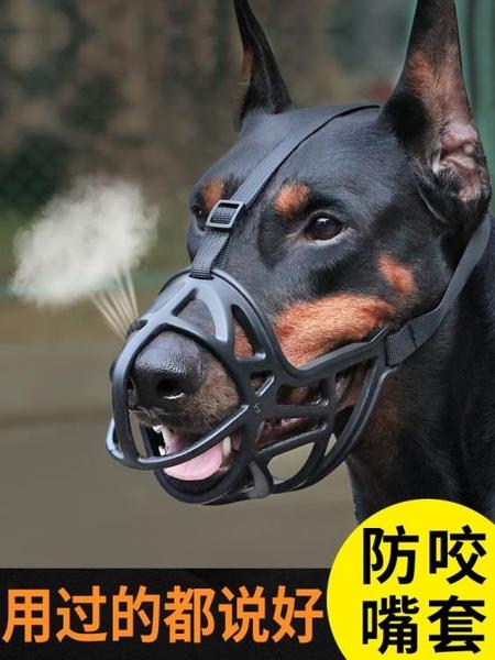 狗嘴套狗狗嘴罩可喝水防咬叫亂吃中大型犬口罩金毛寵物止吠嘴巴套 黛尼時尚精品