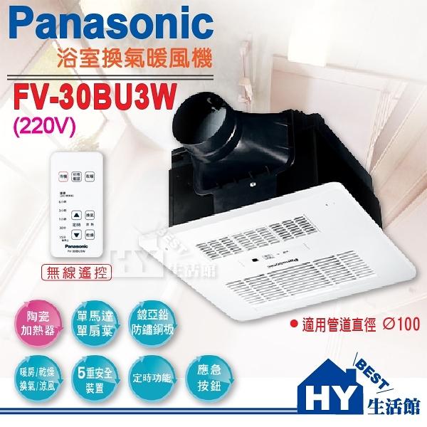 國際牌 遙控型 浴室暖風乾燥機 / 陶瓷加熱  FV-30BU3R (110V) / FV-30BU3W (220V) 《HY生活館》【不含安裝】