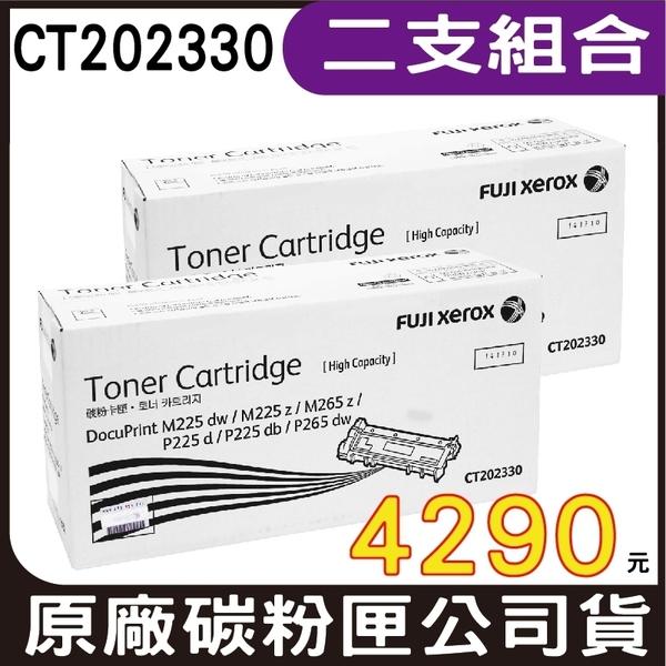 【二黑組合 ↘4290元】Fuji Xerox CT202330 黑色 原廠碳粉匣 適用m225dw m265z p225d p225db p265dw m225z
