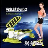 雙超踏步機腳踏機靜音家用多功能健康智能全身有氧運動健身器 js3091『科炫3C』