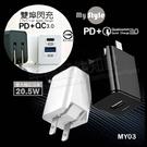 【MY03】 QC+PD雙快充/USB-A+Type-C 雙孔輸出 20.5W 9V/12V/快速充電旅充/檢驗合格/電源供應器-ZW